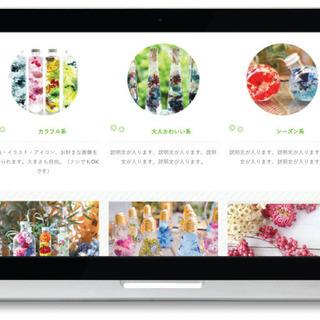 【格安】お店や教室の素敵なホームページ作成します。WordPress(ワードプレス)使用 − 三重県