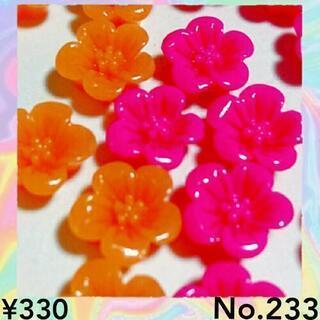No.233   20個♡13㎜♡お花カボションフラワーカボショ...