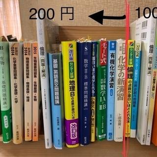 参考書(大学受験、センター試験)