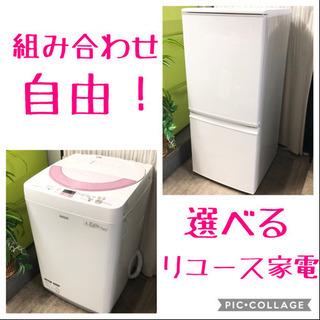 充実した生活の必須アイテム!組み合わせ自由☆洗濯機+冷蔵庫セット...