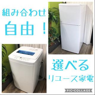 組み合わせ自由❣️選べる冷蔵庫&洗濯機セットB☆生活必需品!送料...