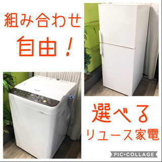 洗濯機・冷蔵庫セット☆ 組み合わせ自由☆Aクラス❣️送料込み