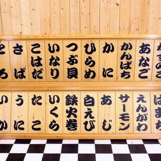 岐阜 直接引き取り限定 寿司24種ネタ看板 2100×30×50...