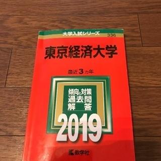 2019東京経済大学 赤本