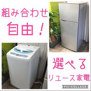 充実生活に✨冷蔵庫+洗濯機セット❣️組み合わせ自由♪Bクラス☆送料込み