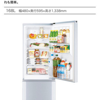 10/1以降引取り規模!冷蔵庫168L  一人暮らし〜二人暮らし...