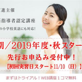 J-SHINE小学校英語指導者認定講座 2019年秋スタート