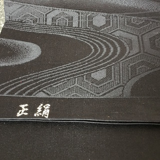 正絹帯/帯締めセット/黒喪和装小物