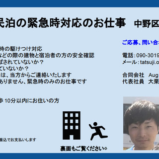[民泊宿の駆けつけ対応] 中野新橋駅徒歩圏内居住者限定