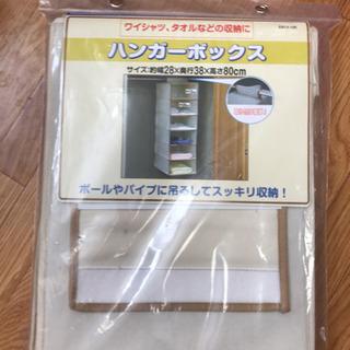 ハンガーボックス【未使用品】