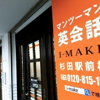 I-MAKE マンツーマン英会話 横浜杉田駅前校