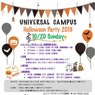 ネイティブが開催する本場のハロウィンパーティー☆ ゲームや工作な...