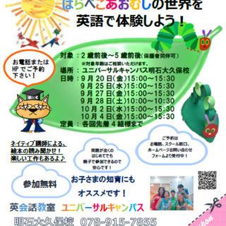 【無料イベント】はらぺこあおむしの世界を英語で体験しよう! 当校...