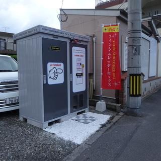 日本初 コインシュレッダーボックス