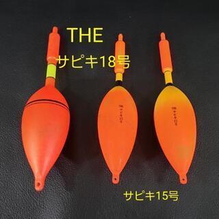 THE サピキ浮き