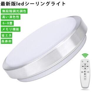 【新品・未使用】LEDシーリングライト LEDライト 無段階 調...