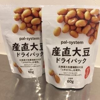 大豆 ドライパック2袋 100円