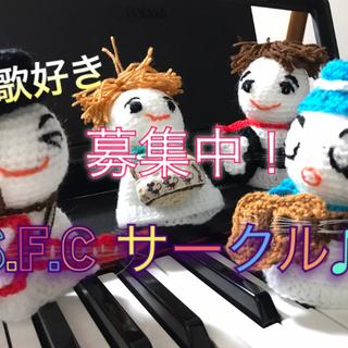 歌好きサークルのメンバー募集!!(^^)