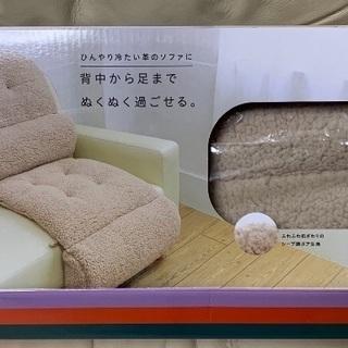 ひんやり冷たい革のソファに置くだけ!あったかふわモコソファに変身...