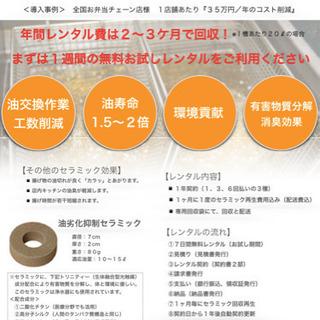 業務用天ぷら油 劣化抑制セラミック レンタル