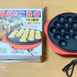 たこ焼き器(18個焼き)