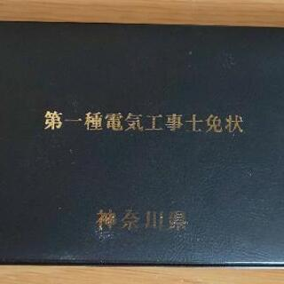 第二種電気工事士筆記試験対策【オンライン限定】オリジナルテキスト...