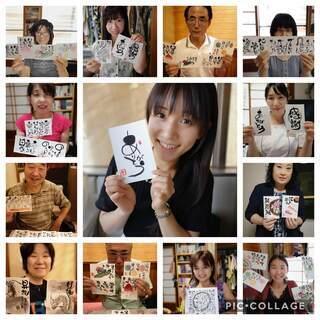 初心者歓迎!【東京都豊島区】己書 楽しい筆文字教室