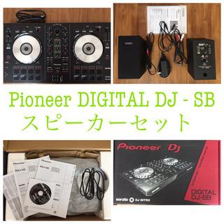 【すぐ遊べる!】Pioneer DJ セット PCDJ スピーカ...