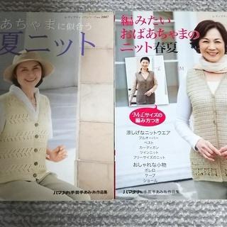 シニア女性向け編み物の本