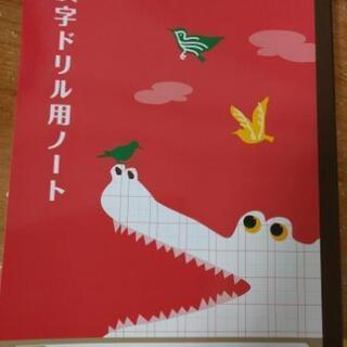 漢字ノート 国語ノート