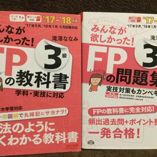 FP検定3級 テキスト&問題集