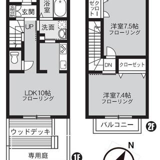 9/18(水)21(土)高級テラスハウスのオープンルーム(即入居可)