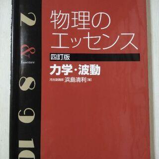 物理 物理のエッセンス 2冊