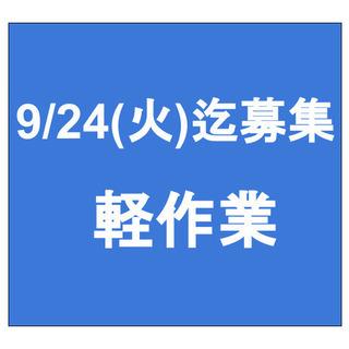 【急募】9月24日(火)締切/単発/日払い/軽作業/和光市/和光市駅
