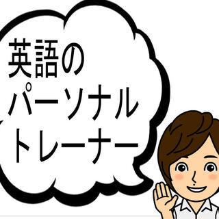【1ヶ月集中】月5万円で英語のパーソナルトレーナーが本気の英語学...