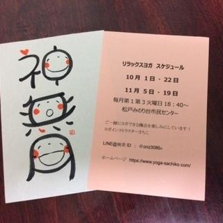 【10月22日(火)松戸みのり台】リラックスヨガ