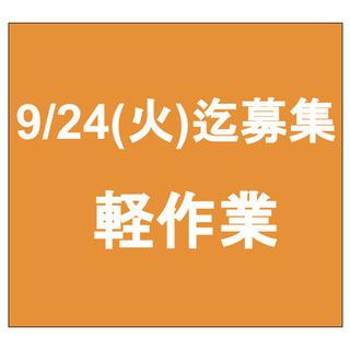 【急募】9月24日(火)締切/単発/日払い/軽作業/さいたま市/浦和駅