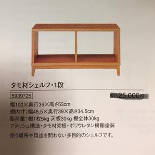 無印良品 タモ材シェルフ 1段