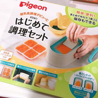 離乳食 初めての調理セット ピジョン