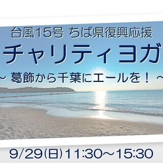 9/29(日)ちば県復興応援チャリティヨガ~葛飾から千葉にエール...