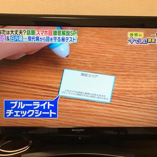 【テレビ】SHARP AQUOS 32型