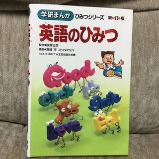 学研まんが 英語のひみつ ひみつシリーズ 新品 定価800円