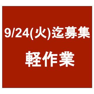 【急募】9月24日(火)締切/単発/日払い/軽作業/横浜市/笹間駅