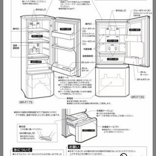 【お取引中】【0円】【〜9/28まで】三菱の冷蔵庫を差し上げます!