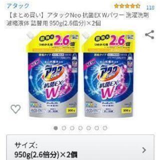 アタックNeo 抗菌EX Wパワー 洗濯洗剤 濃縮液体 詰替用 ...