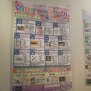 坂戸ホテル、カルチャー教室✨