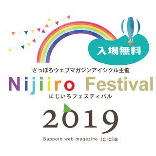 『にじいろフェスティバル2019』開催!
