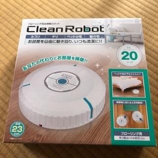 拭き取りお掃除ロボット新品