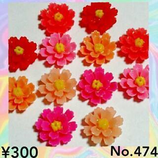 No.474︎   12個♡18㎜♡お花カボションラメ入り…