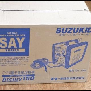 未開封 スズキッド SAY-150N 半自動溶接機 SUZUKI...
